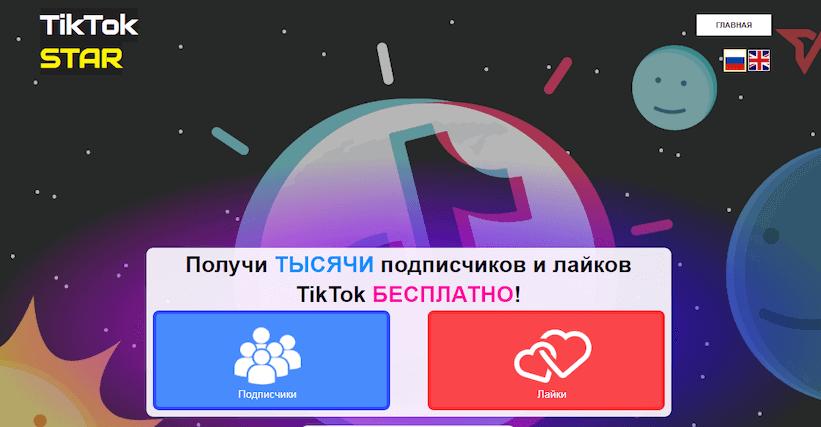 накрутка подписчиков tiktok бесплатно